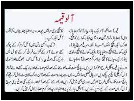 Ramadan 2016 Recipes For Sehri Special In Urdu Parathay Aloo Masala Keema