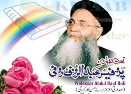 Ramadan Naat Prof. Abdul Rauf Rufi Album 2015 Old & New Naats