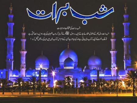Shab-e-Barat 2015 Prayers Barkat Islamic Wallpapers SMS Messages