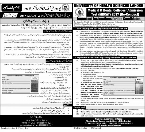 How to Attempt MCAT Entrance Test 2017 UHS Lahore Medical Entry Test 2017