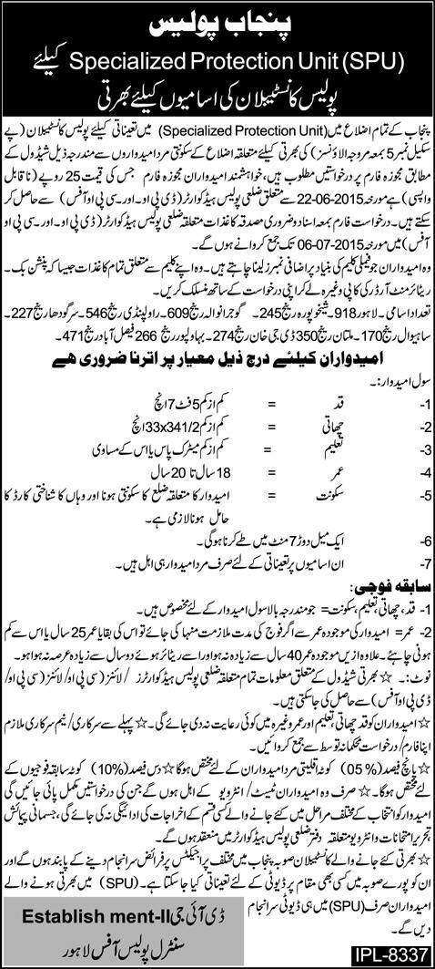 SPU Punjab Police Constable Jobs 2015 Application Form Download Eligibility Criteria Dates Specialized Protection Unit