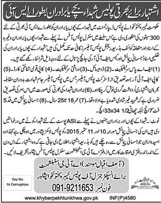 KPK Police ASI Jobs 2015 Registration form For Assistant Sub Inspector Eligibility Written and Physical Test Dates
