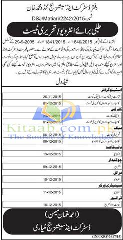 District and Session Court Matiari Sindh Jobs 2015 Test / Interview Dates and Schedule