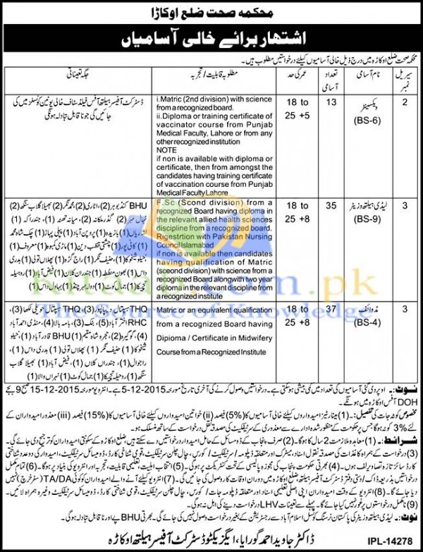 Health Department Okara Jobs 2015 Eligibility Criteria Dates Form Midwives Lady Health Visitors & Vaccinators