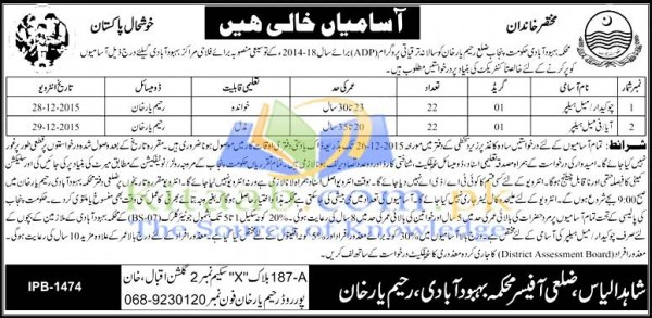 Population Welfare Department Rahim Yar Khan Jobs 2015 Form Download Eligibility Criteria