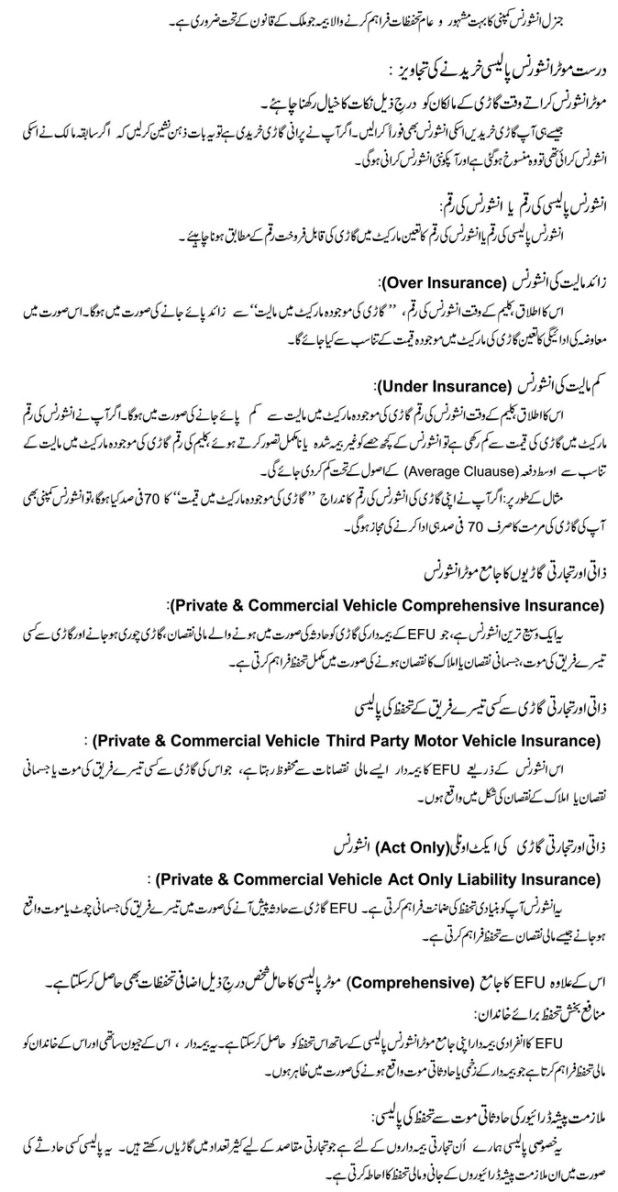 What is Insurance Policy 2016 in Urdu English in Pakistan