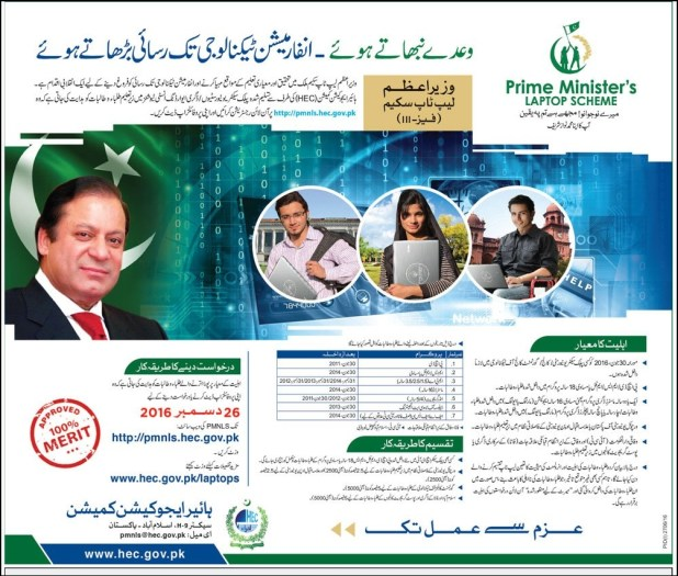 Prime Minister Laptop Scheme 2016 Phase-III Online Registration Form Higher Education Commission Eligibility Criteria