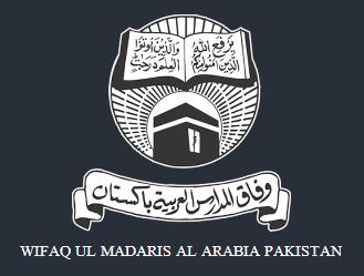 Wafaq ul Madaris Date Sheet 2017 Annual Exams Alarbia Pakistan 1438 Hijri وفاق المدارس العربيہ پاکستان کتب کے سالانہ امتحانات 25 تا30رجب المرجب 1438ھ