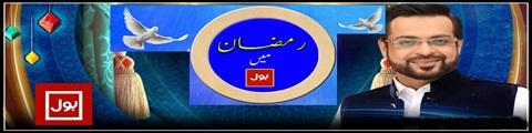 Ramazan Mein BOL Amir Liaquat One Again in Ramazan Transmission How to Participate Ticket Booking Procedure