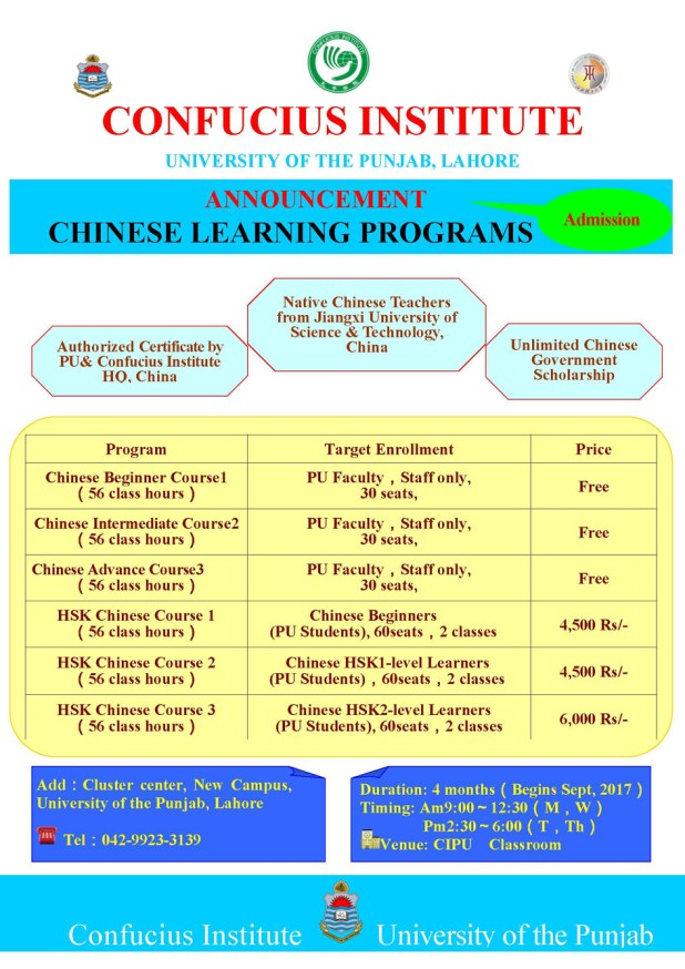 PU University of Punjab Lahore Admission in Chinese Language Learning Programs 2017 Date and Schedule Application Form Download