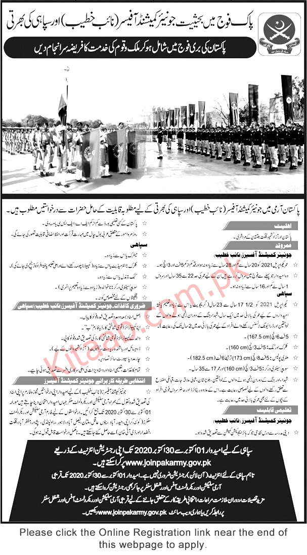 Join Pakistan Army As Junior Commissioned Officer JCO Jobs 2020 Registration Online Eligibility Criteria Due Dates and Schedule