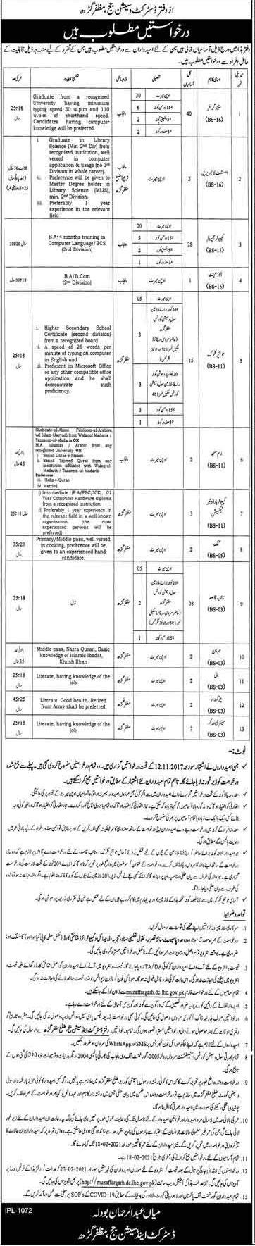 District And Session Judge Muzaffargarh Jobs 2021 Download Application Form