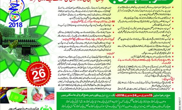 Hajj Scheme Application Forms Procedure 2018 Details Last Date To Apply