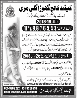 Cadet College Murree Ghora Gali Admission 2018 FA FSc Dates Application Form