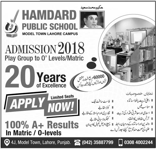 Hamdard Public School Model Town Lahore Campus Admission 2019 Registration Form