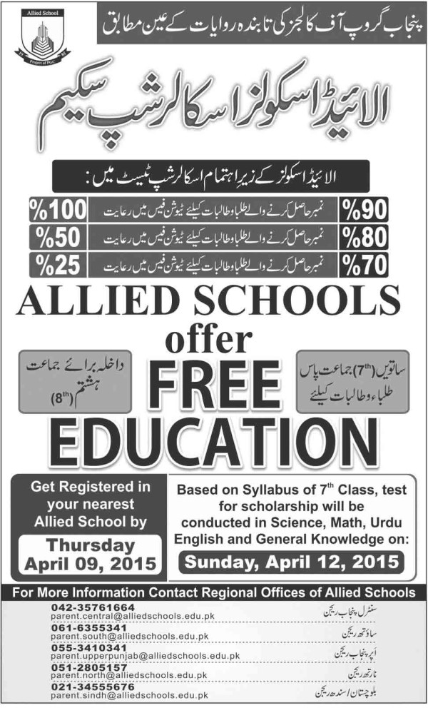 Allied Schools Free Education Scholarship Scheme 2018 Application Form
