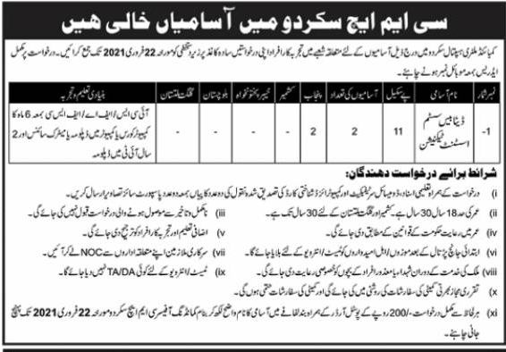 Combined Military Hospital CMH Sukkur Jobs 2021 Form Download Eligibility Criteria Dates and Schedule