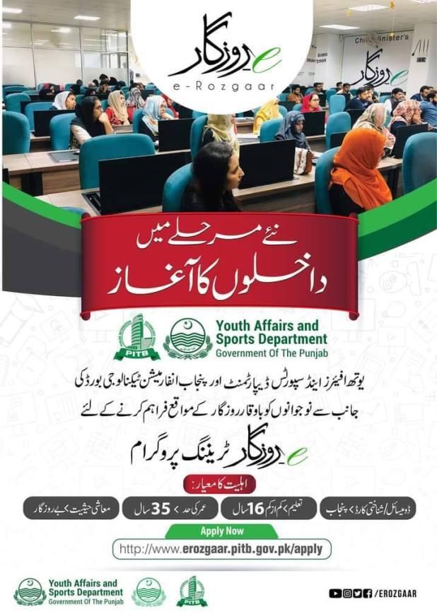 CM Punjab E-Rozgar Training Program 2021 Freelancing All Districts