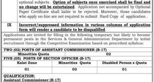 Balochistan Public Service Commission BPSC Jobs 2021 Registration Online Eligibility Criteria Dates