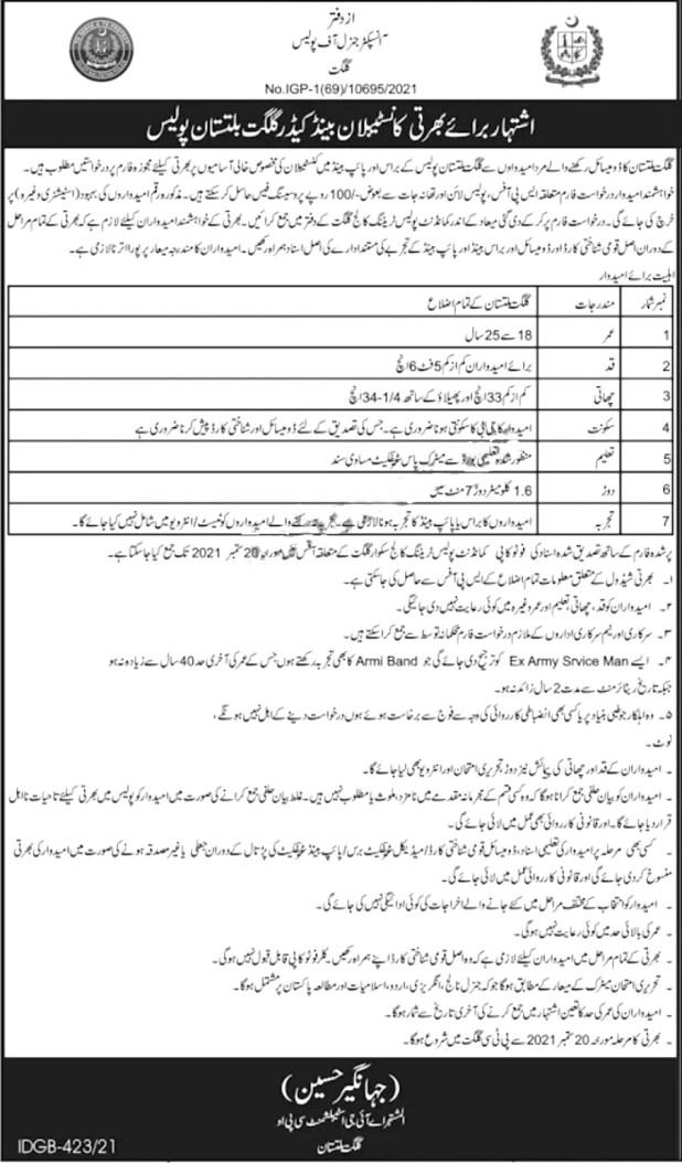 Gilgit Baltistan GB Police Scouts Jobs 2021 Application Form Eligibility Criteria Last Date