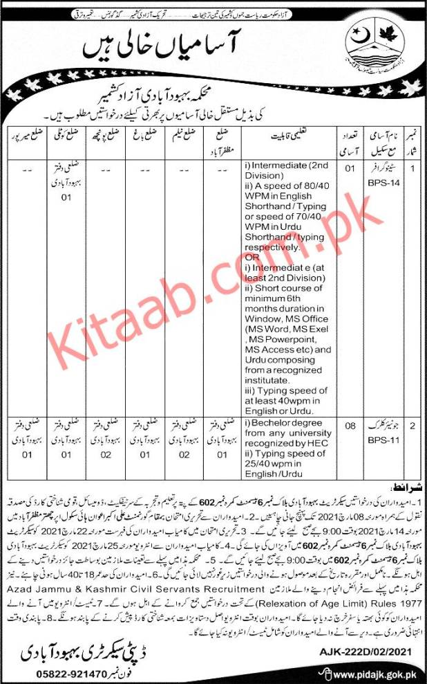 Population Welfare Department AJK Jobs 2021 Application Form Eligibility Criteria