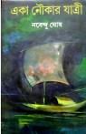 Eka Naukar Jatri book cover