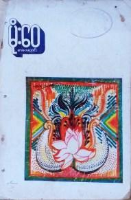 Moe Way Literary Magazine, 1980, July Issue