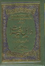 Muhammads saws Names