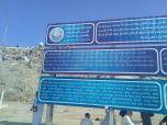 Jabal Rahmah-04