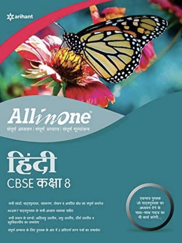 CBSE Hindi Class 8th (All In One NCERT Based)