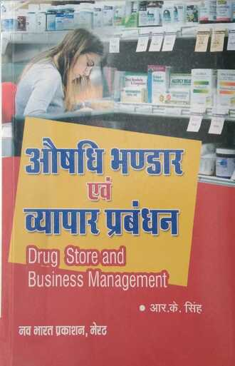 Drug Store and Business Management (Hindi) : RK Singh