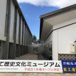 北海道「だて歴史文化ミュージアム」2019年4月3日10時オープン!「伊達市開拓記念館」が「だて歴史文化ミュージアム」へ