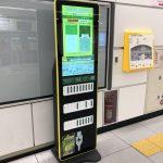 北海道のスマホ充電もシェアの時代に?モバイルバッテリーシェアリング実証実験が始まっているそうです