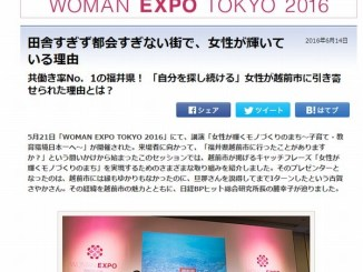 nikkeiwoman1606_womanexpo_越前市
