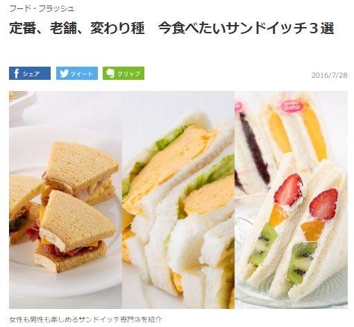 nikkeiws1608_グルメサンド
