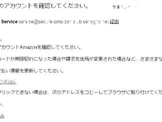 偽アマゾンメール