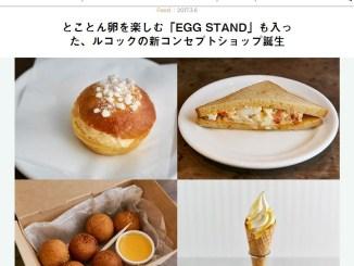 mylohas1703_eggstand