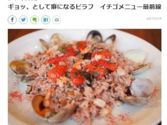 nikkeistyle1693_いちご
