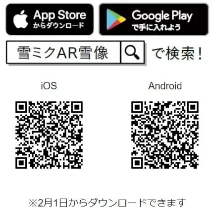 雪ミクARアプリ