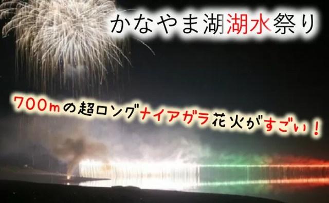 かなやま湖湖水まつり花火大会