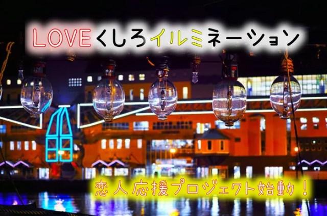 LOVEくしろイルミネーション 恋人の聖地