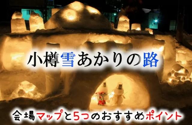 小樽雪あかりの路 会場マップと5つのおすすめポイント