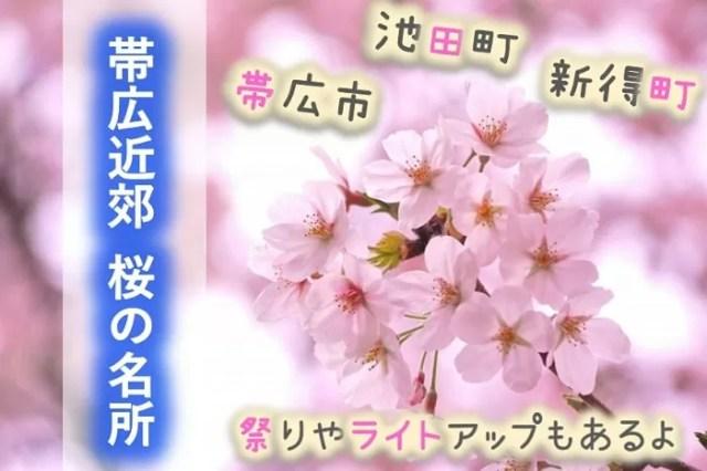 帯広市、池田町、新得町の桜の名所