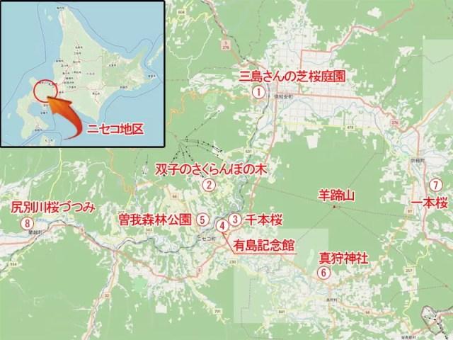 ニセコ桜八景 桜相関マップ