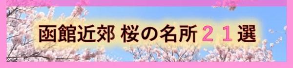 函館近郊 桜の名所21選