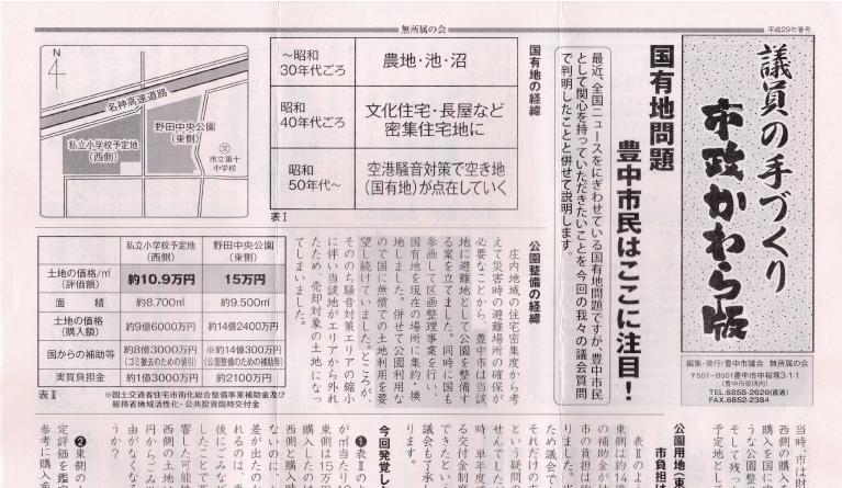 市政かわら版H27年春号