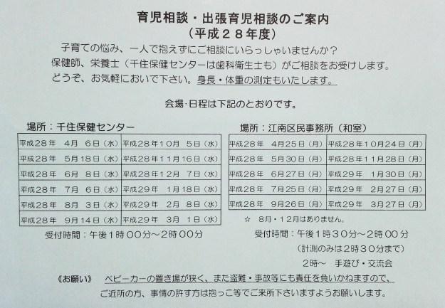 千住保健センター 健やか親子カレンダー 平成28年