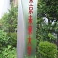 東京未来大学 足立 千住