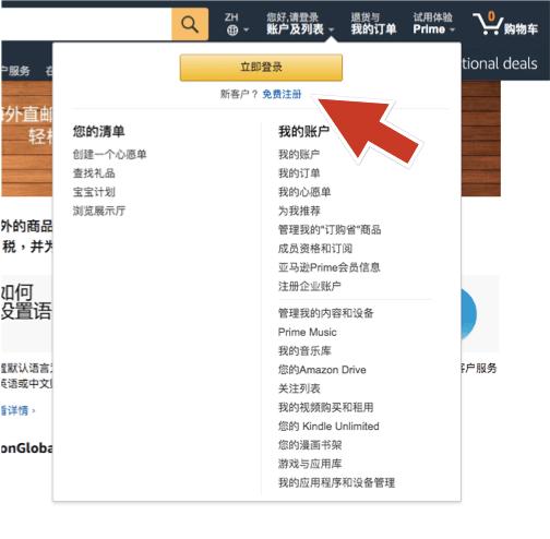【日本亞馬遜】選擇Amazon jp直送臺灣的6大理由!帳號註冊超簡單5步驟教學 | Kita's Notes 吉塔的筆記