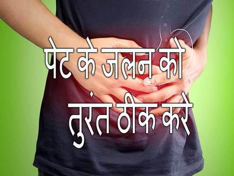 पेट जलन का घरेलु उपचार